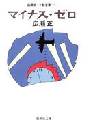 マイナス・ゼロ(広瀬正小説全集1)(集英社文庫)