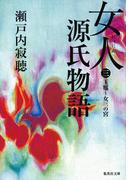 女人源氏物語 第三巻(集英社文庫)