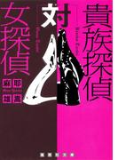 貴族探偵対女探偵(集英社文庫)