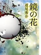 鏡の花(集英社文庫)