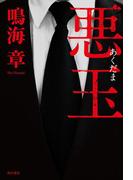 【期間限定価格】悪玉(角川書店単行本)
