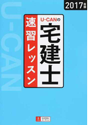 U−CANの宅建士速習レッスン 2017年版