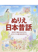ぬりえ日本昔話 世界で1冊、自分だけのオリジナル絵本を作ろう! 〈ぬりえ日本昔話〉全9話を収録