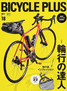BICYCLE PLUS Vol.18(2017) 輪行の達人