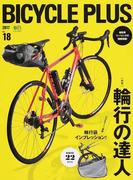 BICYCLE PLUS Vol.18(2017) 輪行の達人 (エイムック)(エイムック)