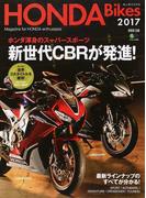HONDA Bikes Magazine for HONDA enthusiasts 2017 ホンダ渾身のスーパースポーツ新世代CBRが発進!