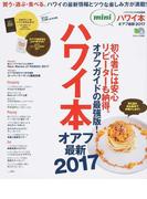 ハワイ本 オアフ最新 mini 2017 (エイムック)(エイムック)