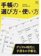 手帳の選び方・使い方 デジタル時代に、手書きの手帳を。 (エイムック)(エイムック)