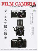 フィルムカメラスタイル フィルムで撮る快楽 あらためて考えるフィルムカメラの魅力