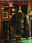 ヴィンテージストア ヴィンテージカルチャーをリードする世界の名店が集結。
