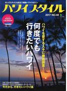 ハワイスタイル ロングステイにも役立つ極楽ハワイマガジン NO.48(2017) 何度でも行きたいハワイ (エイムック)(エイムック)