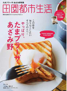 田園都市生活 東急沿線のライフスタイルマガジン vol.62 やっぱり、たまプラーザ・あざみ野