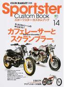 Sportster Custom Book vol.14 カフェレーサーとスクランブラー。