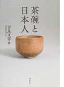 茶碗と日本人