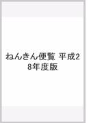 ねんきん便覧 平成28年度版