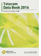 テレコムデータブック 2016