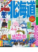まっぷる 冬の北海道(まっぷる)