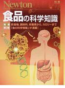 食品の科学知識 飲食物,調味料,栄養素から,カロリーまで「食の科学情報」が満載! 増補第2版 (ニュートンムック)