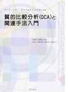 質的比較分析〈QCA〉と関連手法入門