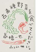 古来種野菜を食べてください。