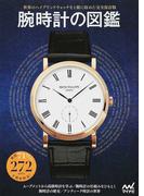 腕時計の図鑑 厳選71ブランド・272モデルを徹底解説! 世界のハイブランドウォッチを1冊に収めた完全保存版