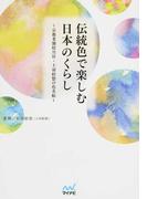 伝統色で楽しむ日本のくらし 京都老舗絵具店・上羽絵惣の色名帖
