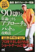 90切りを常識にするアプローチ&パットの攻略法 桑田泉のクォーター理論 セオリーをくつがえすゴルフの新基本