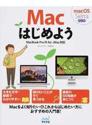 Macはじめよう MacBook Pro & Air、iMac対応 macOS Sierra対応版