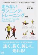 走らないランニング・トレーニング 「体幹スイッチエクササイズ」が、あなたの走りを変えます! 新版