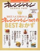 300万人に支持されたオレンジページnetのBESTおかず (ORANGE PAGE BOOKS)