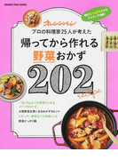 帰ってから作れる野菜おかず202 毎日たっぷりとれるアイディア満載! プロの料理家25人が考えた (ORANGE PAGE BOOKS)(ORANGE PAGE BOOKS)