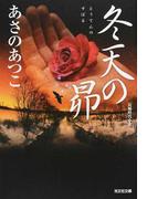 冬天の昴 長編時代小説