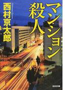マンション殺人 長編推理小説