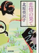 恋情の果て (光文社文庫 光文社時代小説文庫)(光文社文庫)
