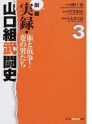 劇画実録・山口組武闘史 血と抗争!菱の男たち 3 (光文社知恵の森文庫)(知恵の森文庫)