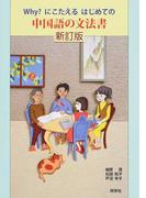Why?にこたえるはじめての中国語の文法書 新訂版
