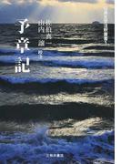 予章記 (伝承文学注釈叢書)