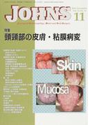 JOHNS Vol.32No.11(2016−11) 特集頭頸部の皮膚・粘膜病変