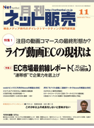 月刊ネット販売 2016年11月号