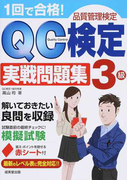 1回で合格!QC検定3級実戦問題集 品質管理検定
