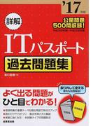 詳解ITパスポート過去問題集 '17年版