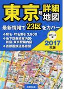 東京超詳細地図 ポケット版 2017年版