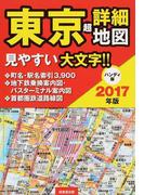 東京超詳細地図 ハンディ版 2017年版