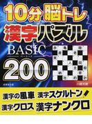 10分脳トレ漢字パズルBASIC200