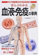 ぜんぶわかる血液・免疫の事典 血液細胞のしくみ、免疫の働きを目で見て理解
