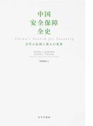 中国安全保障全史 万里の長城と無人の要塞