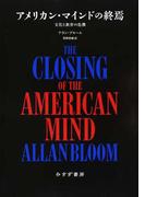 アメリカン・マインドの終焉 文化と教育の危機 新装版