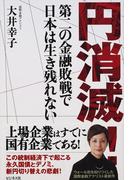 円消滅! 第二の金融敗戦で日本は生き残れない