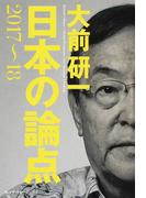 日本の論点 Global Perspective and Strategic Thinking 2017〜18