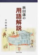 秋田藩の用語解説